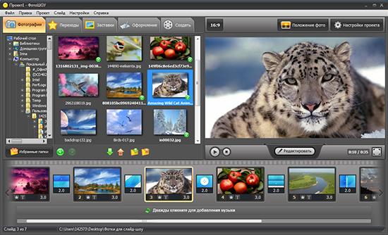 программа для создание видео из видео и фотографий скачать бесплатно - фото 9