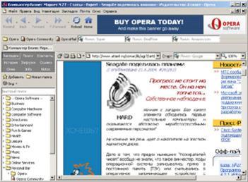снимок, браузер Opera